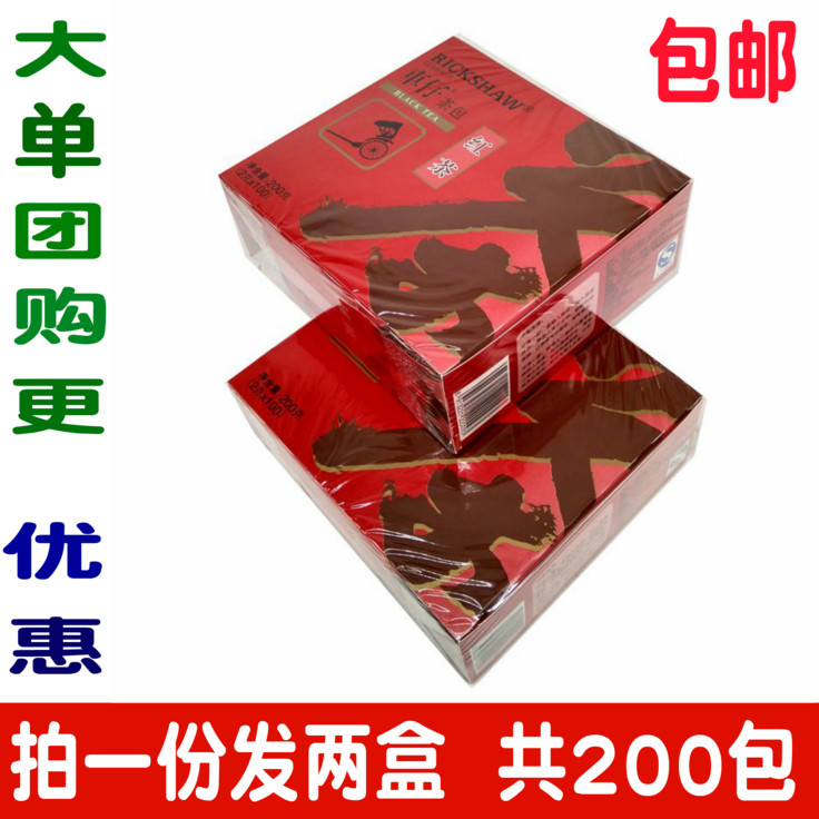 立顿红茶车仔红茶包2盒共200袋办公室泡茶冲饮茶商用饮品茶包包邮
