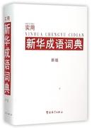 實用新華成語詞典(新版) 博庫網