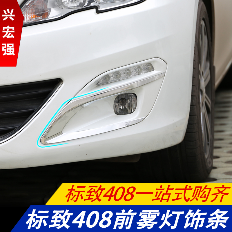 new peugeot 408 front fog lights mark 408 modified peugeot 408