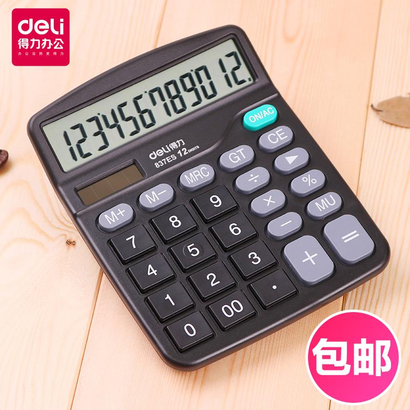 包邮得力837ES太阳能计算器 大屏大按键财务计算器 送电池