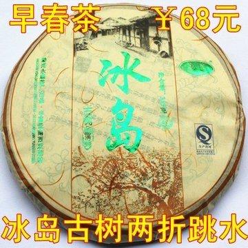 10年云南普洱茶生茶冰岛500年古树春茶纯料357克七子饼茶包邮