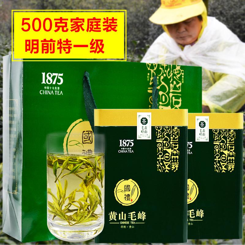 安徽黄山毛峰500g礼袋装 黄山绿茶明前特一级 安徽黄山毛尖茶叶