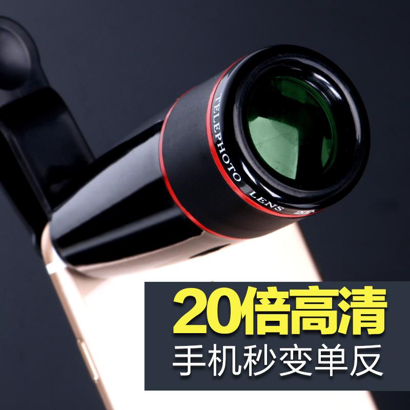 升级版健喜手机长焦望远镜高清夜视儿童演唱会拍照摄像镜头成人