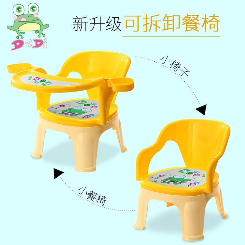 DuDi嘟迪儿童叫叫椅 宝宝塑料椅凳子儿童靠背椅 婴儿吃饭椅带餐盘