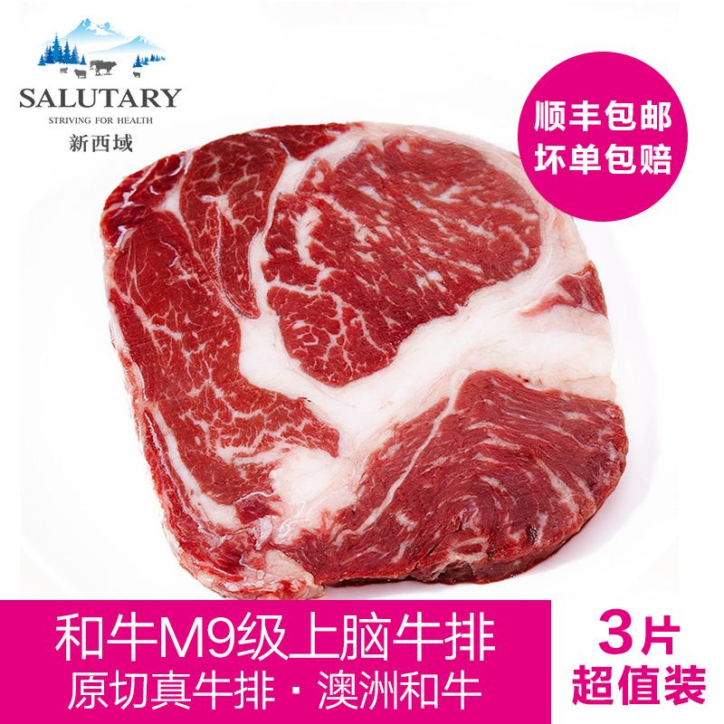 新西域澳洲和牛M8-M9级原切上脑牛排3片装 进口谷饲生鲜牛肉