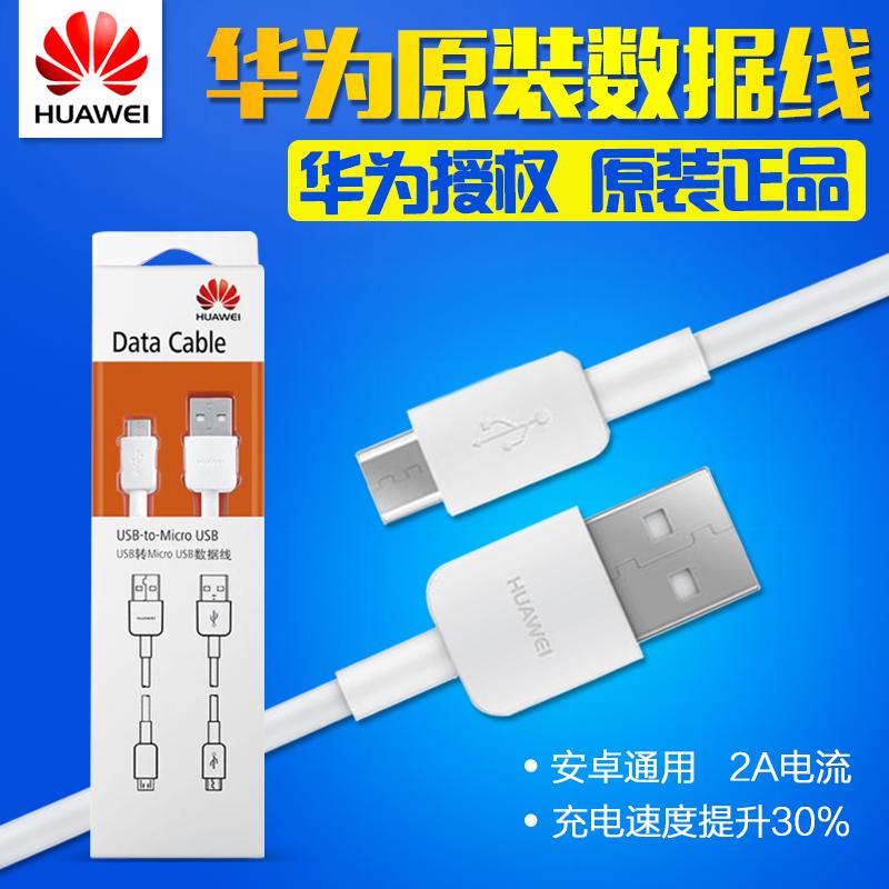 华为亚博体育平台维护原装正品 荣耀6 mate8 P8 P7 5X安卓手机通用USB充电线