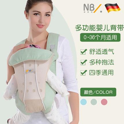 纽贝乐新生儿宝宝婴儿背带背袋抱带四季通用双肩款背bb小孩多功能