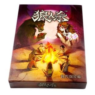 官方限定狼人杀桌游 大盒厚纸板送牌套金属号码桌面游戏卡牌