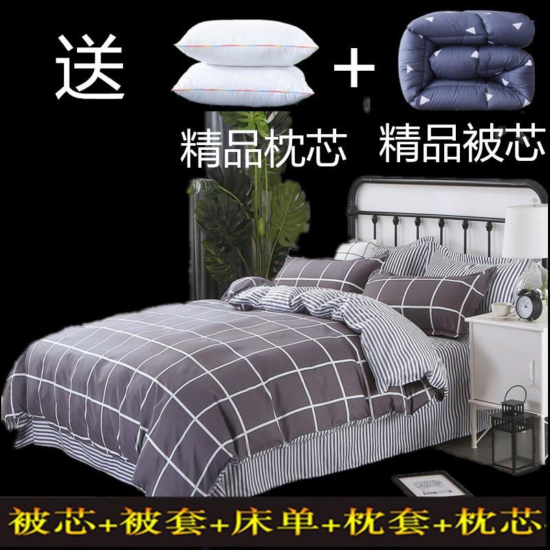 大学生宿舍男孩单人床被子四件套被褥枕头三件套装被子加厚冬