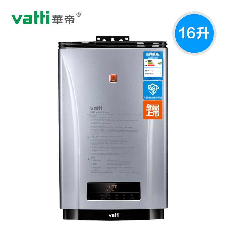 Vatti/华帝 JSQ30-i12024-16燃气热水器谁买过?好用吗,质量如何