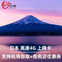 日本电话卡4G高速手机上网卡315天3G无限流量东京大阪冲绳北海道