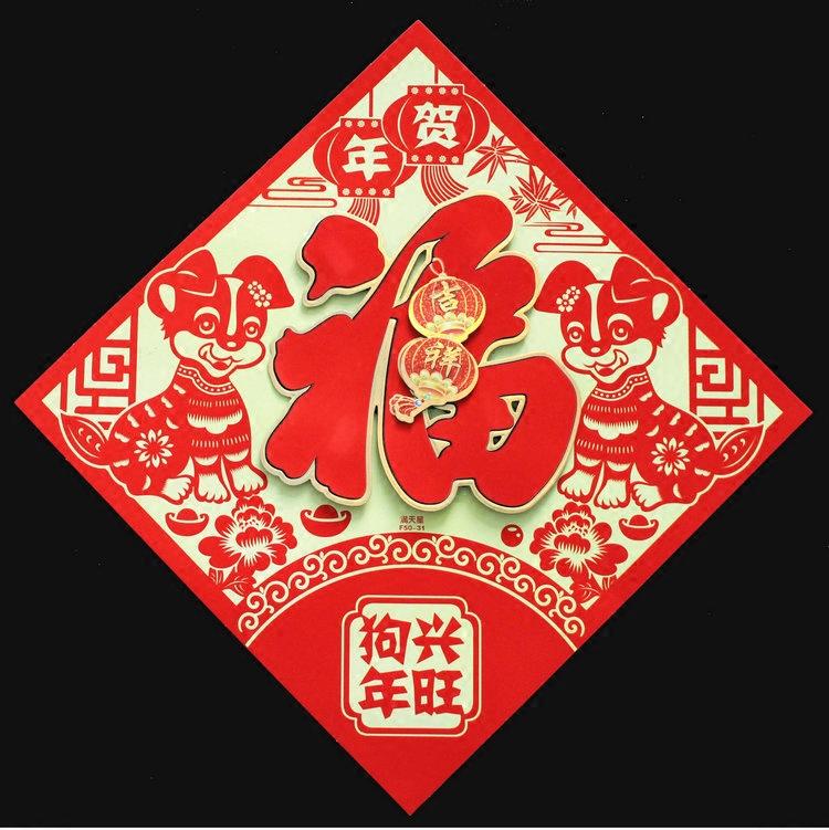 2018狗年立体植绒50厘米生肖福字中国风新年春节对联门幅斗方贴