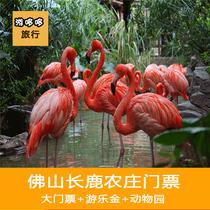 長鹿旅遊休博園大門票動物園遊樂金台湾順德長鹿農莊門票大人票