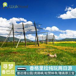 云南旅游 香格里拉纯玩二日游 丽江香格里拉两日游普达措松赞林寺