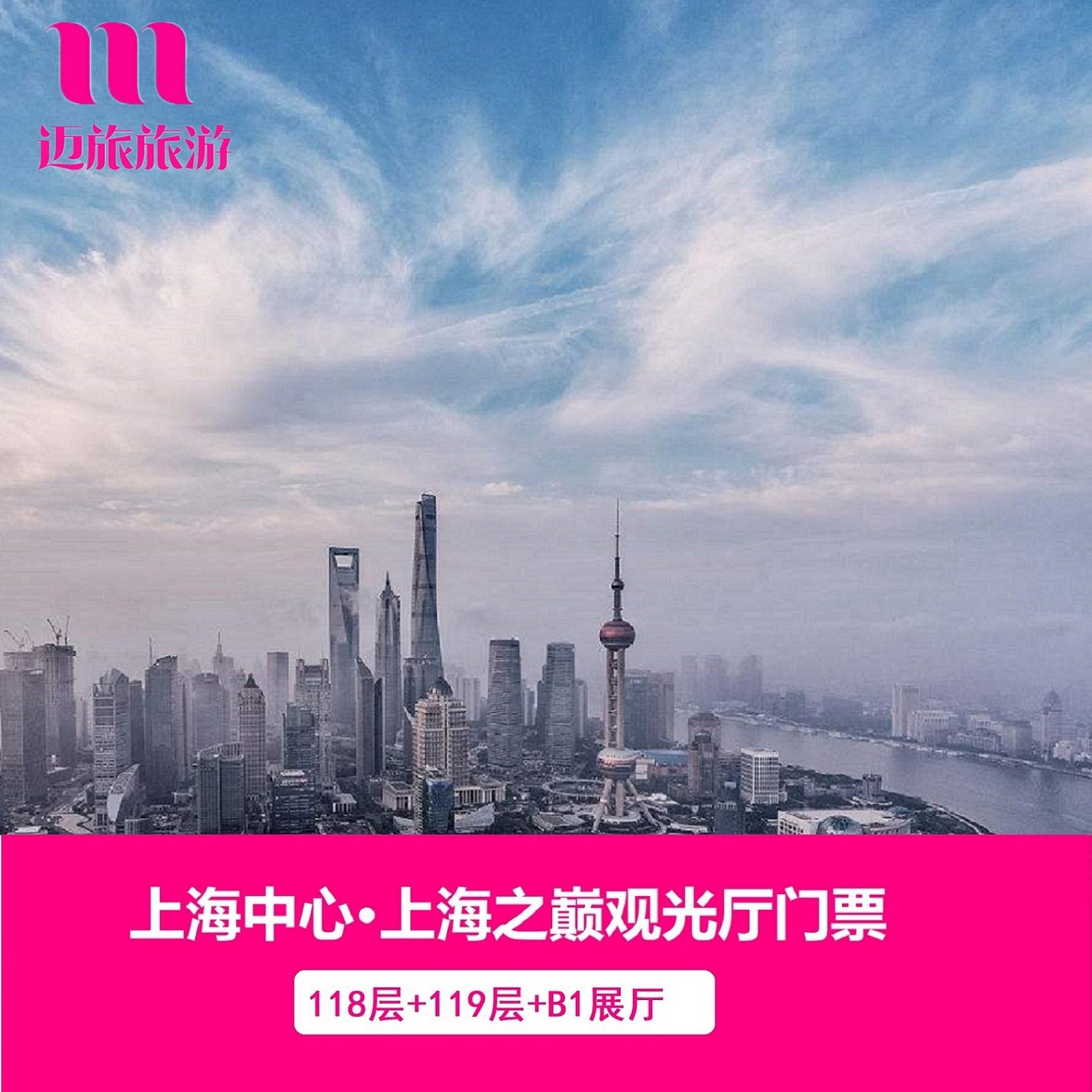 【统一入园】上海中心大厦118层+119层B1层上海之巅