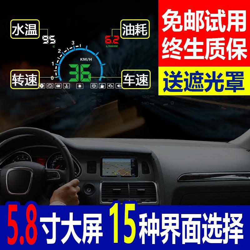 车载HUD抬头显示器HUD汽车通用OBD行车电脑平视速度高清投影仪