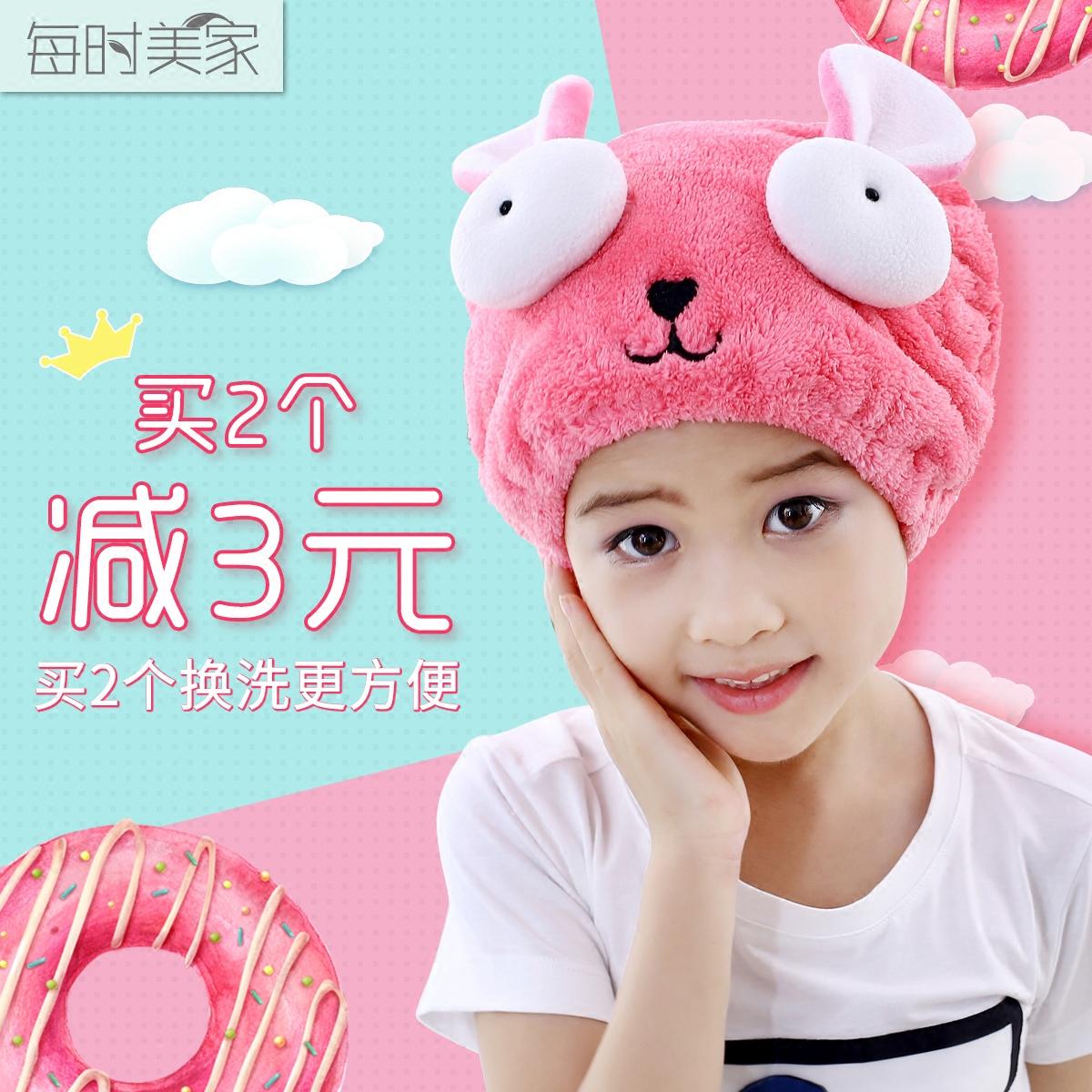 每时美家韩版长绒柔软可爱儿童缩强力吸水干发帽子洗澡洗头发浴帽