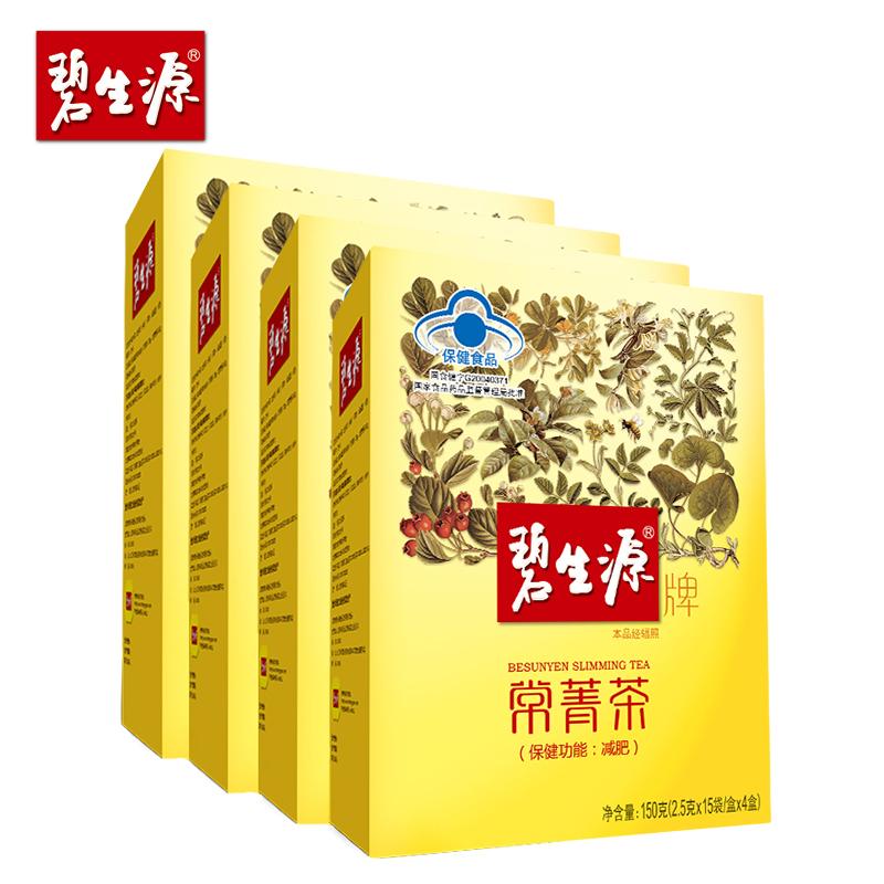 碧生源 碧生源牌常菁茶 2.5g/袋*15袋/盒*4盒*4盒套餐共240袋减肥