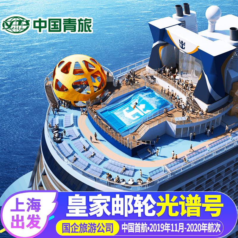 皇家加勒比海洋光谱号邮轮旅游超量子号国际日本豪华游轮上海出发