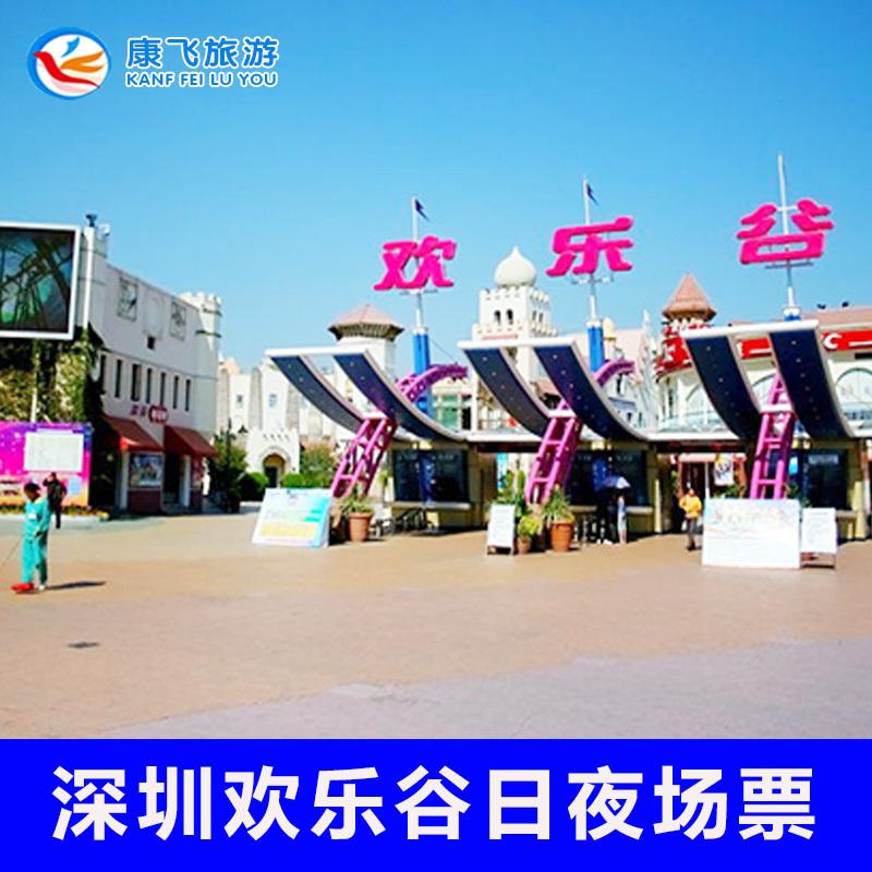 [深圳欢乐谷-大门票]日夜场通玩成人票儿童票含水世界