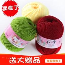 宝宝毛线牛ca2棉线中粗ra线织围巾毛线手编织钩针鞋线特价