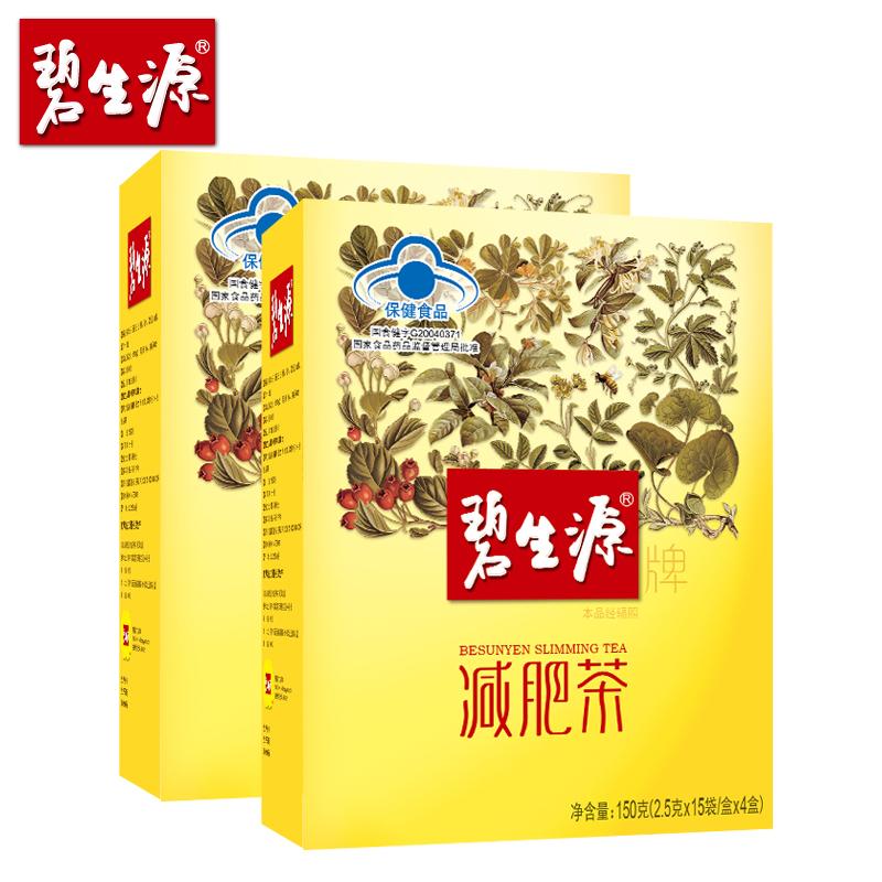 碧生源牌减肥茶 2.5g/袋*15袋/盒*4盒套餐*2盒