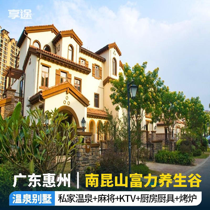 营业中|惠州南昆山富力养生谷温泉别墅K歌麻将烧烤近大观园云顶