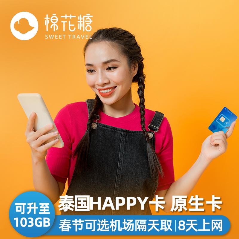 泰国电话卡Happy卡8天高速流量4G手机上网普吉岛曼谷旅游sim卡
