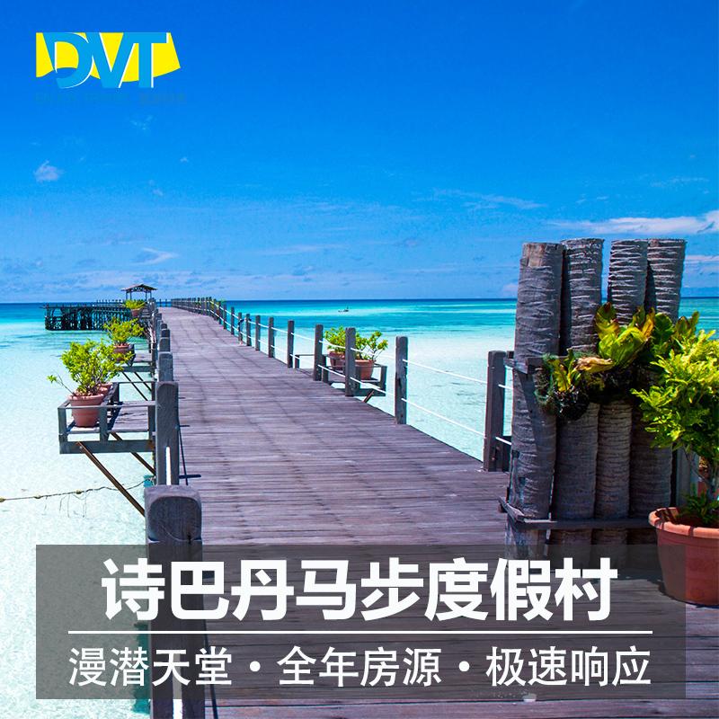 仙本那马布岛卡帕莱水上屋预订马达京度假村诗巴丹兰卡央潜游时光