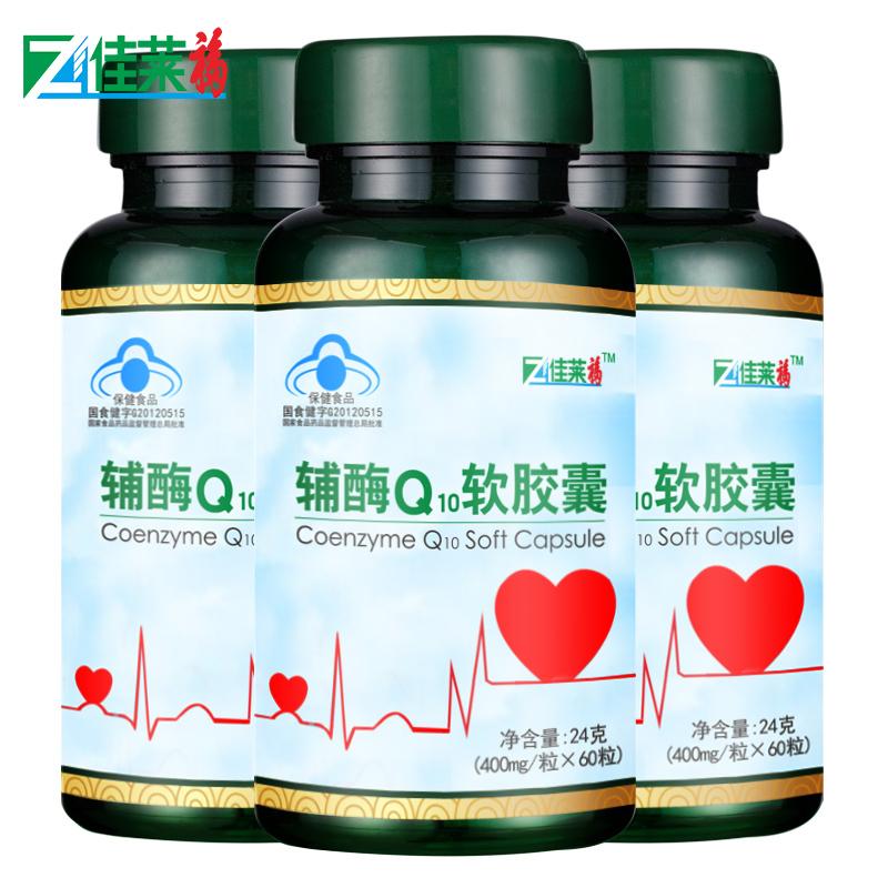 佳莱福 善元堂牌辅酶Q10软胶囊 400mg/粒*60粒*3瓶套餐保健品心脏