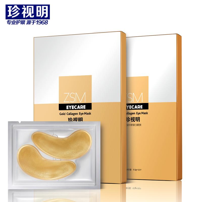 珍视明 黄金胶原蛋白眼膜用后感受分享