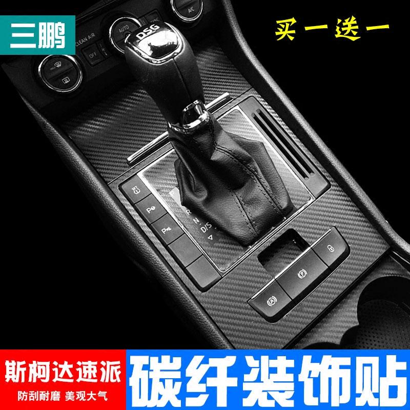 适用斯柯达16-18全新速派专用改装碳纤维车贴内饰中控排挡装饰贴