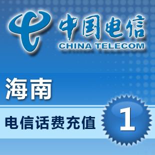 中国海南电信1元全国快充海口三亚文昌儋州东方交话费充值一元2/5