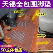 东风天锦脚垫专用ju5包围6.ne驾驶室装饰配件KSVR货车用品改装