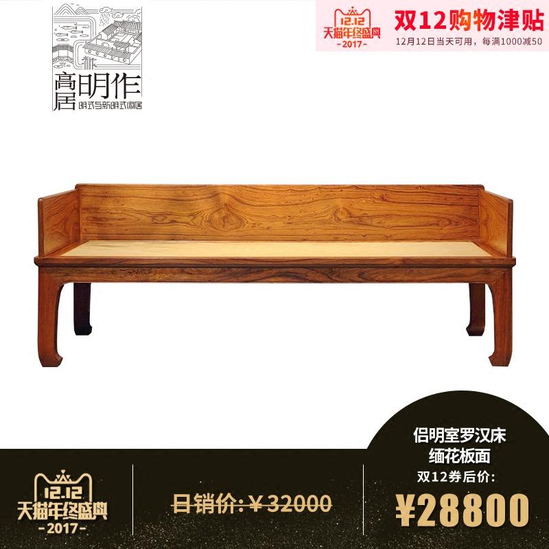 高居明作中式红木罗汉床实木缅花白酸枝罗汉床软屉红木家具