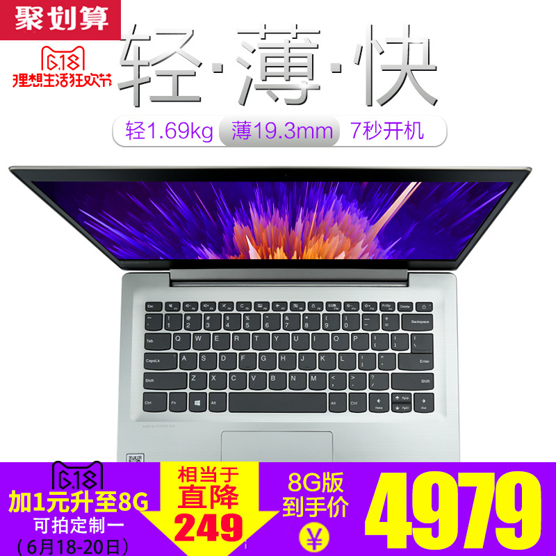 联想 IdeaPad 320S笔记本评价如何,来看看