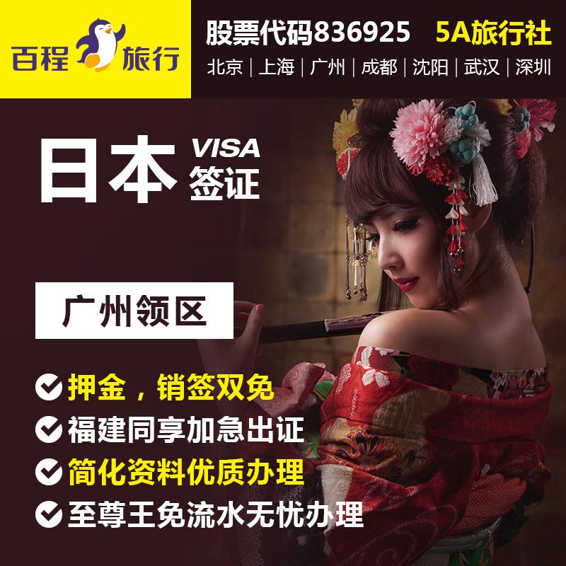 [广州送签]百程日本签证个人旅游广东自由行免流水加急