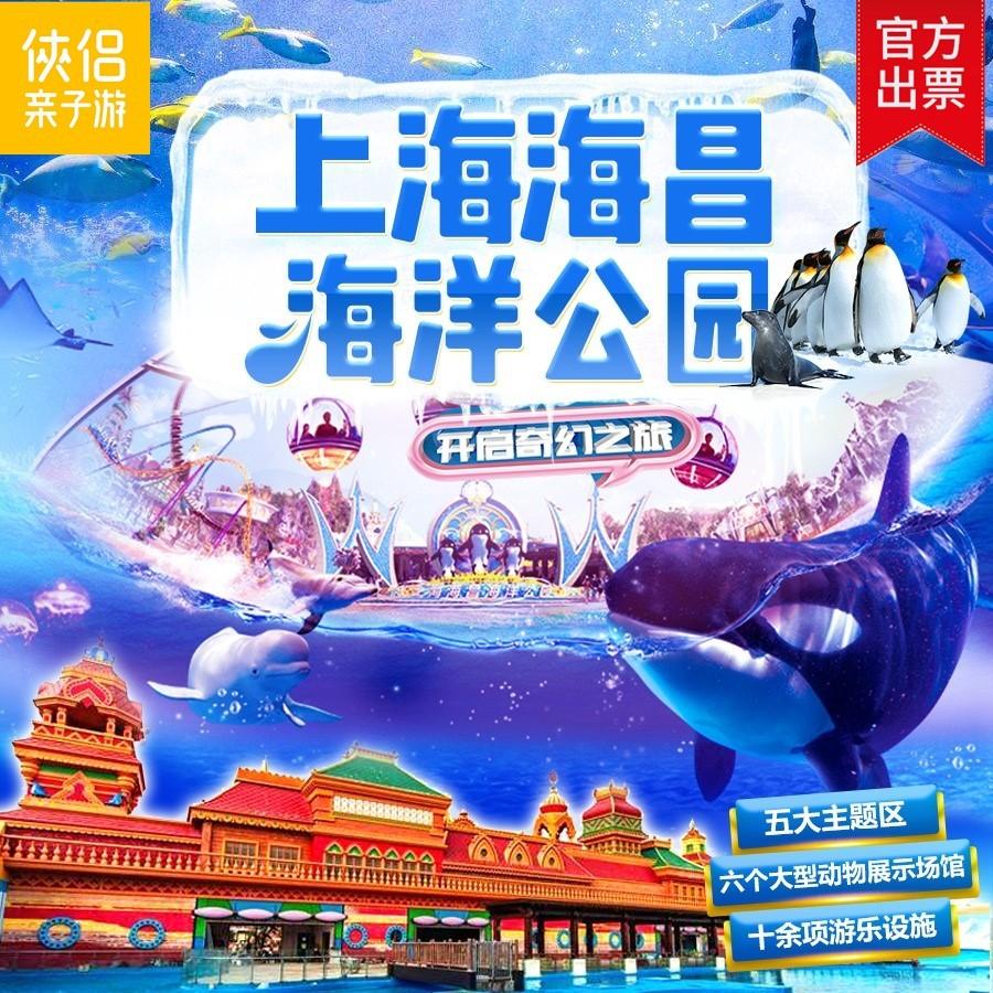 [上海海昌海洋公园-大门票]上海海昌海洋公园门票全天夜场票