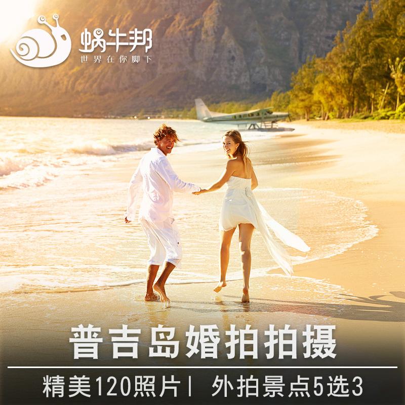 蜗牛邦 泰国普吉岛旅游自由行婚纱摄影旅拍婚纱照写真
