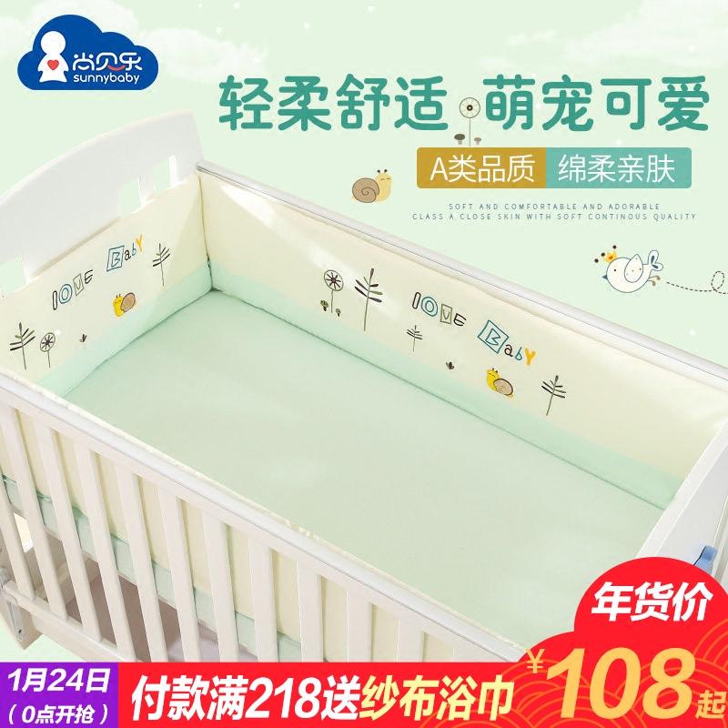 尚贝乐婴儿床围纯棉可拆洗秋冬新生儿宝宝床上用品全棉五件套