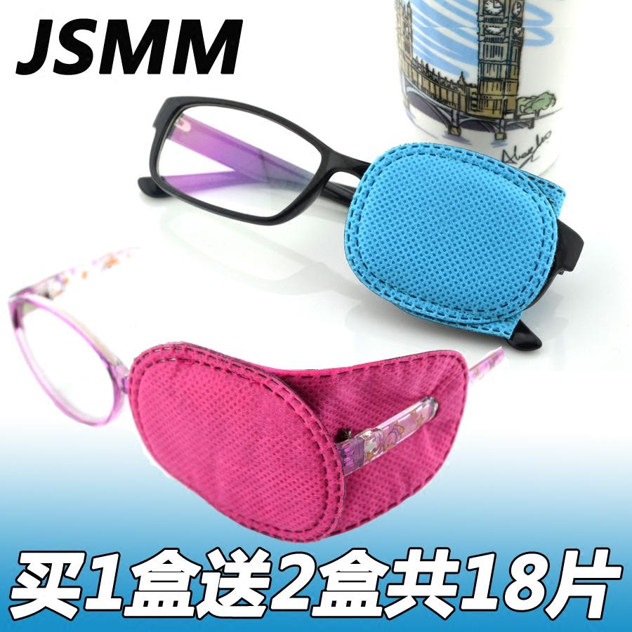 包邮斜视弱视训练遮盖单眼罩 弱视眼罩贴 儿童成人单眼视力矫正