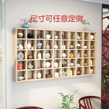 定做实木格子架墙上置物架壁挂收纳柜茶壶杯叶展示架小饰品书铺货