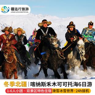 新疆旅游拼车冬季北疆喀纳斯禾木可可托海滑雪6天5晚包车自由行