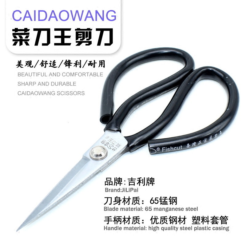 剪刀 裁缝剪布 小号家用 工业皮革剪子 剪纸专用尖头大号锋利槽剪