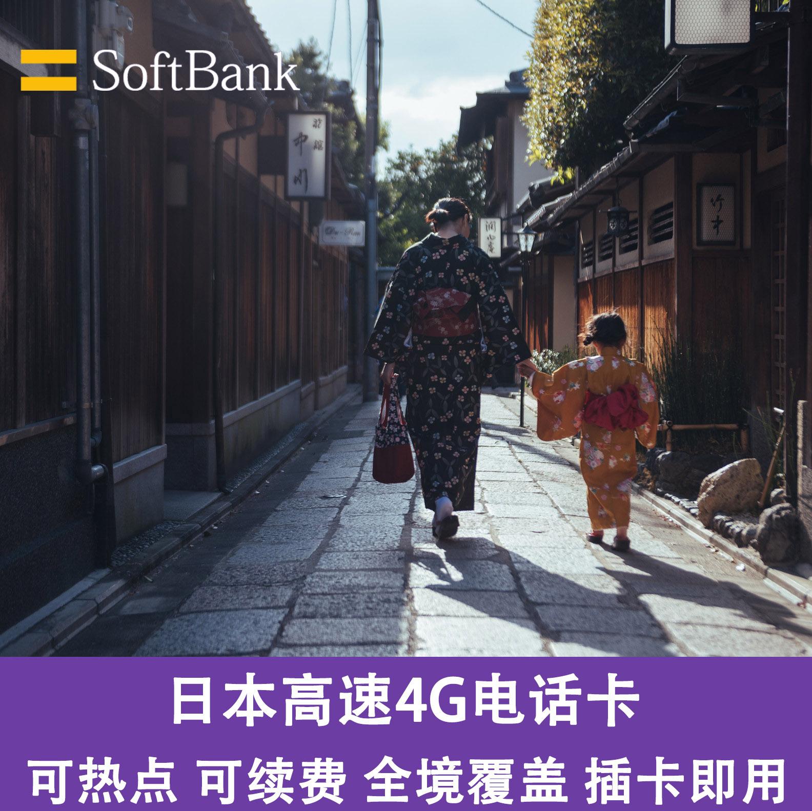 日本电话卡4G高速手机上网卡3-15天3G无限流量东京大阪冲绳北海道