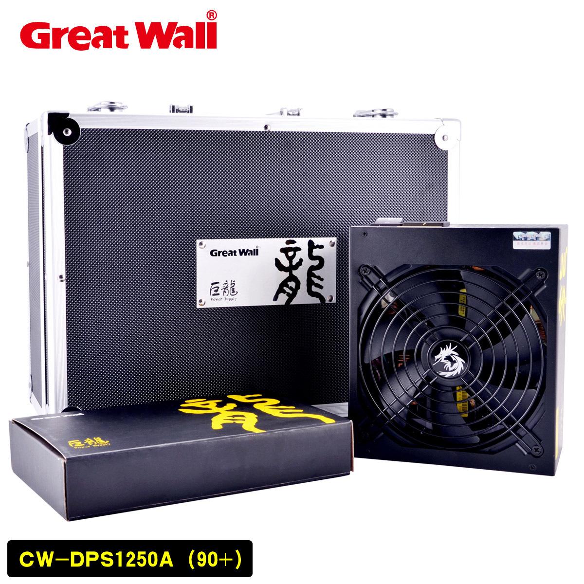 长城 GW-EPS1250DA(90+)电源怎么样,可靠吗