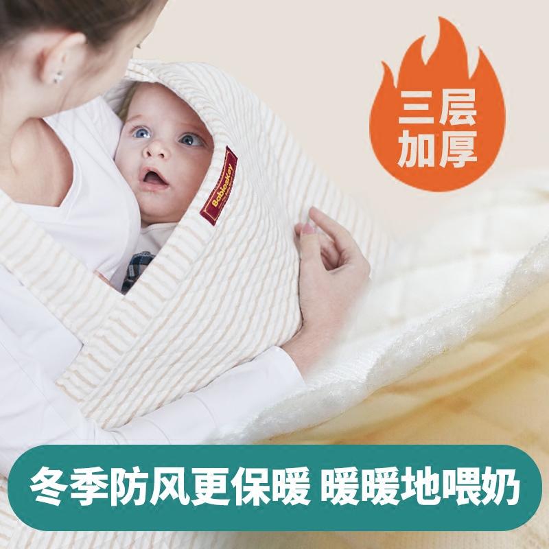 贝思奇 哺乳巾哺乳遮巾防走光授乳衣遮挡婴儿喂奶巾哺乳披肩罩衣