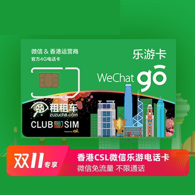 香港微信乐游卡4G高速流量上网卡香港本地号码电话卡手机卡可充值