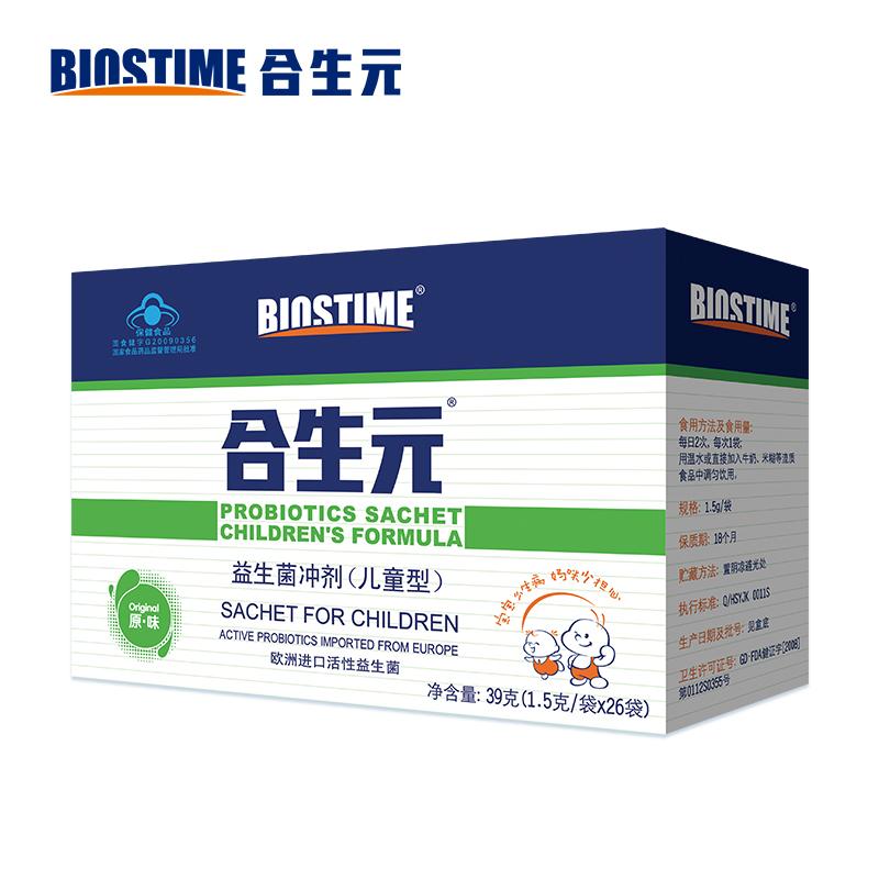 合生元牌 益生菌冲剂1.5g/袋*26袋 儿童型 免疫调节