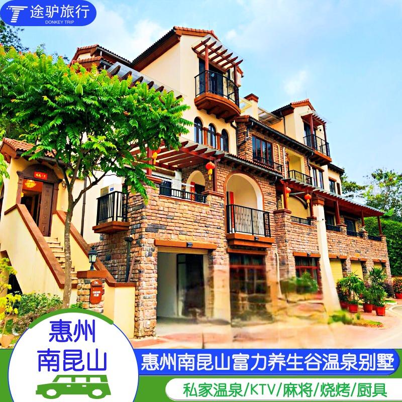 营业中 | 惠州南昆山富力养生谷私家温泉度假别墅豪华公寓近云顶